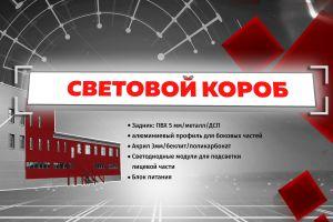 uslugi_korob_300x200