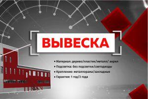 uslugi_viveska_300x200